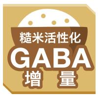 糙米活性化GABA增量